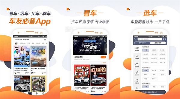 老司机汽车app下载