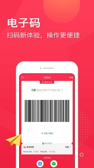 集享联盟app下载