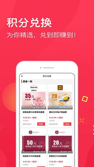 集享联盟app最新版