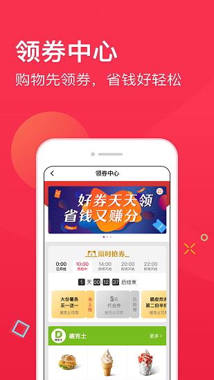集享联盟app手机版