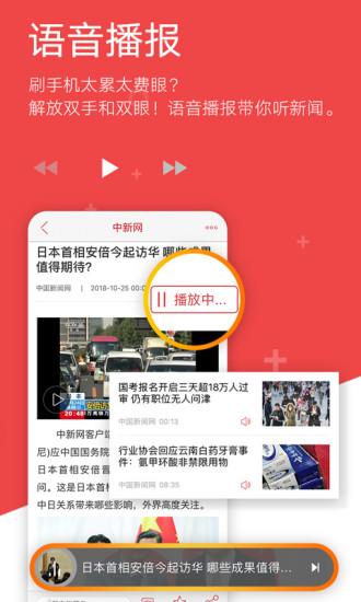 中国新闻网下载软件