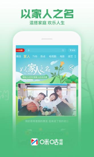 咪咕视频下载软件iOS版