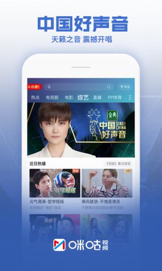 咪咕视频下载软件app