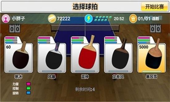 虚拟乒乓破解版下载