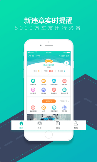 58违章查询app软件