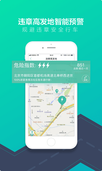 58违章查询app最新版