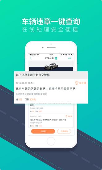58违章查询app手机版