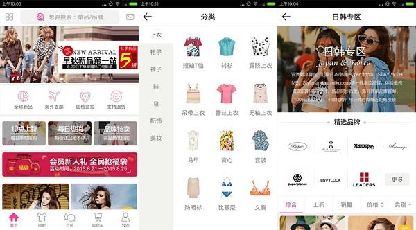明星衣橱app下载