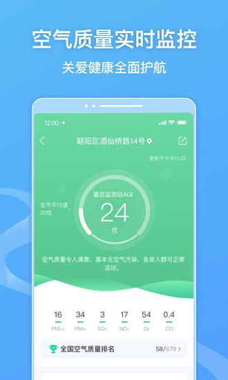 墨迹天气app软件