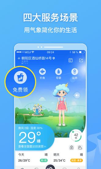 墨迹天气app最新版