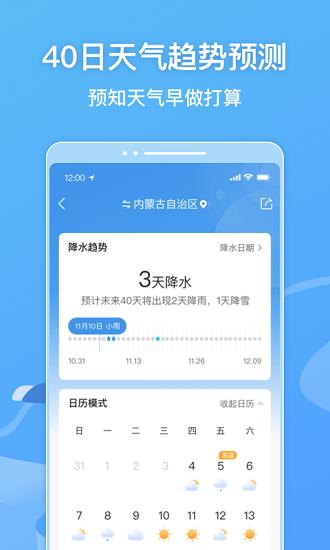墨迹天气app手机版