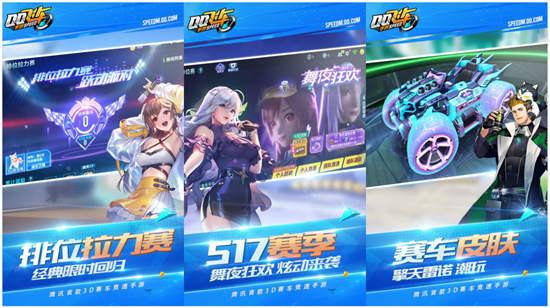 QQ飞车官网版游戏