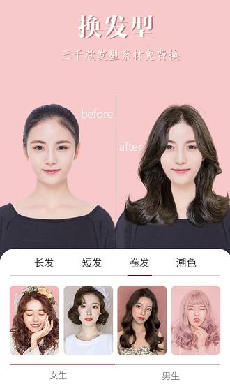 发型屋app最新版