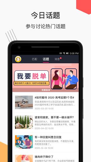 花生地铁app下载
