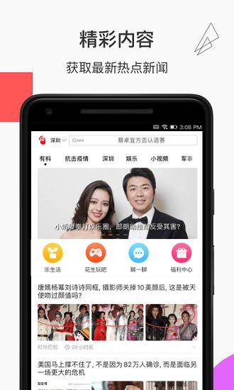 花生地铁app最新版