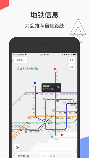 花生地铁app手机版