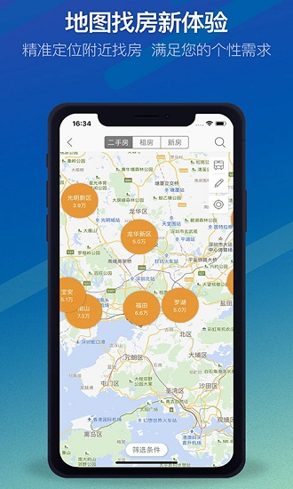 Q房网app最新版