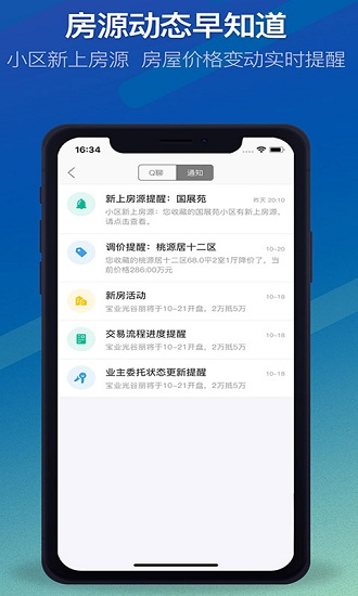 Q房网app下载