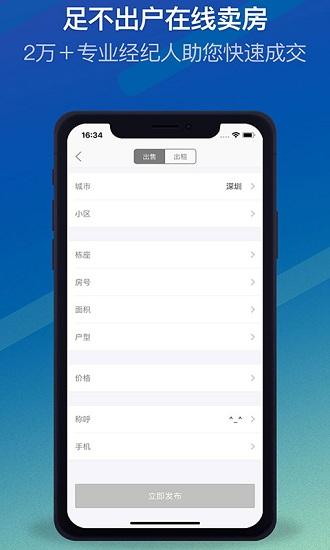 Q房网app手机版