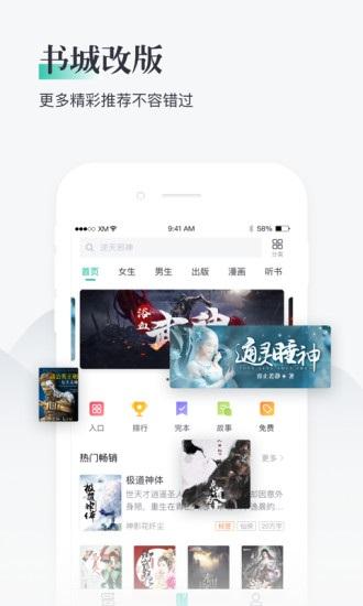 熊猫看书免费版安卓版