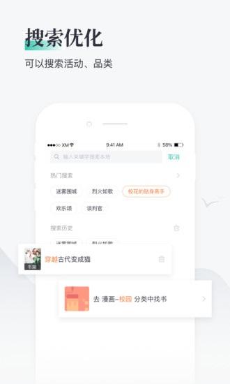 熊猫看书免费版苹果版