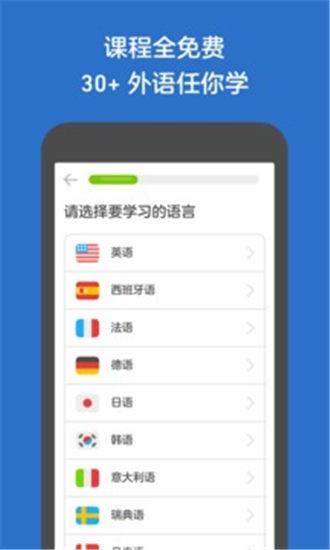 多邻国最新版安卓下载