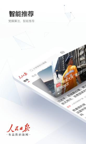 人民日报官网版安卓
