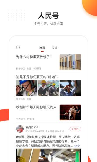 人民日报官网版