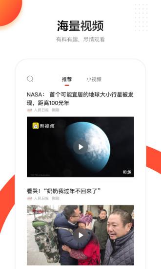 人民日报官网版苹果