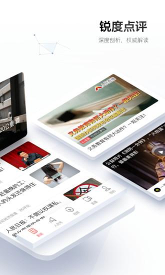 人民日报官网版软件