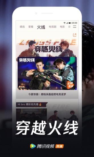 腾讯视频官网版