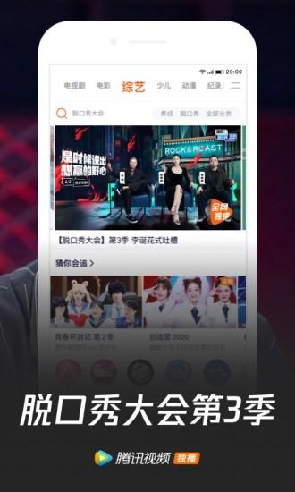 腾讯视频官网版安卓