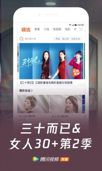 腾讯视频官网版app