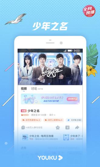 优酷视频官网版app