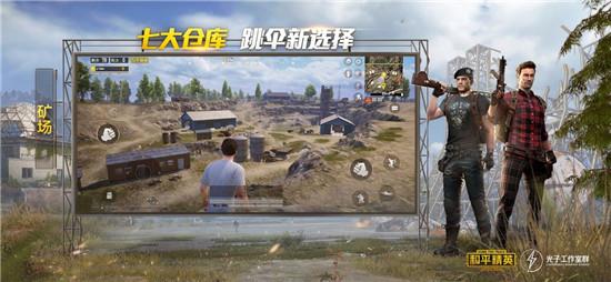 和平精英官网版游戏下载