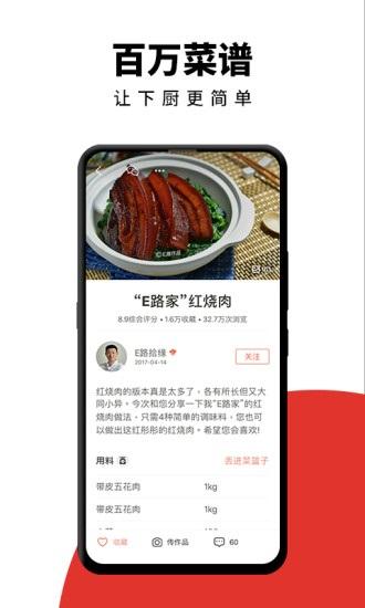 下厨房免费版安卓下载