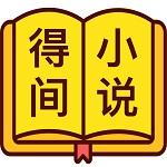 得间小说无病毒破解版v3.5.0