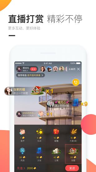 焦点看房app最新版