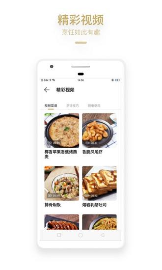 方太生活家app手机版