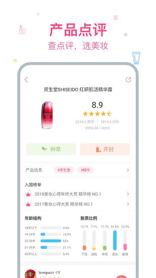 美妆心得免费版app