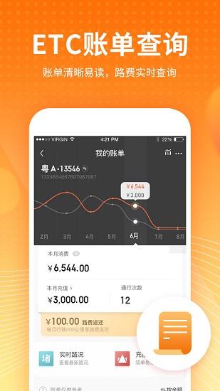ETC车宝app下载