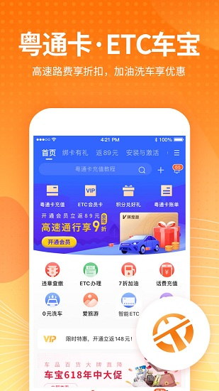 ETC车宝app最新版