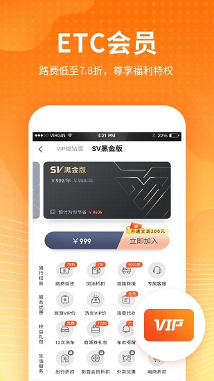 ETC车宝app软件