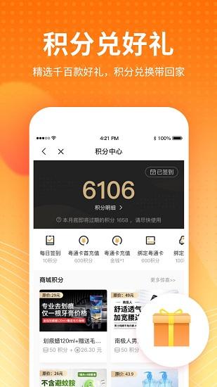 ETC车宝app安卓版