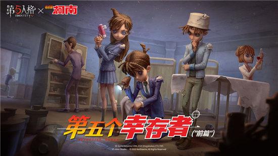 第五人格官方版下载游戏手机游戏