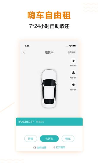 一嗨租车app软件
