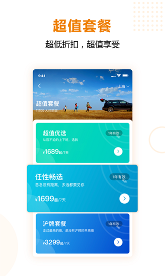 一嗨租车app最新版