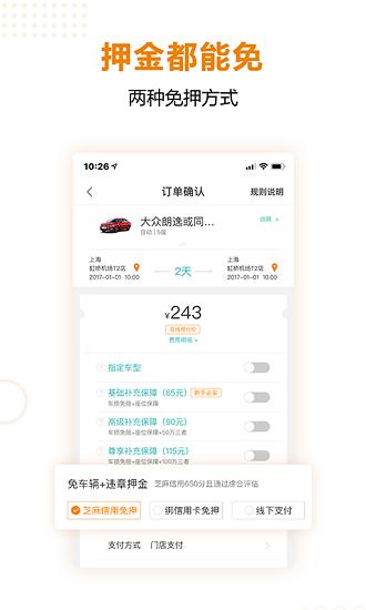 一嗨租车app安卓版