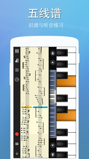 完美钢琴APP安卓版