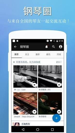 完美钢琴APP苹果版